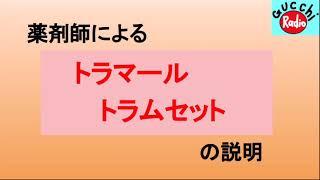 【服薬指導】トラマール、トラムセットの説明