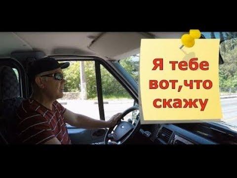 🔴🔴 ЧТО СКАЗАЛ ВОДИТЕЛЬ.Крым 2018.Ялта.Алушта и Симферополь.