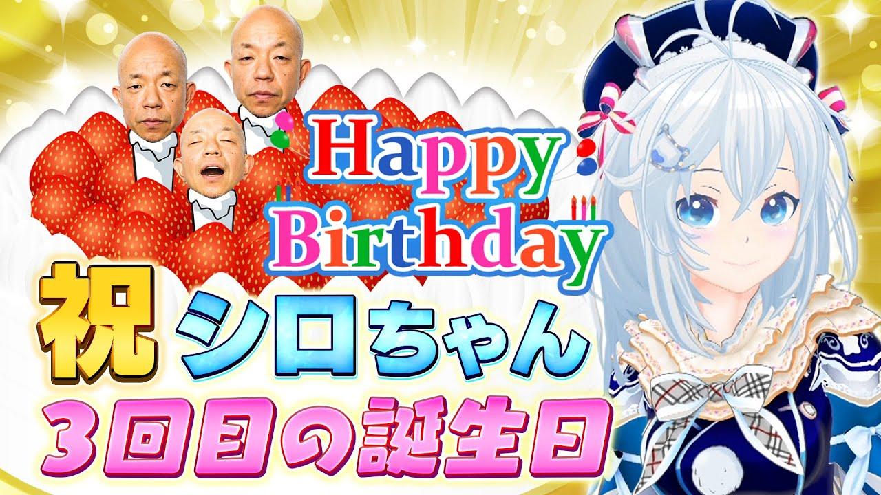 【特別映像】シロちゃん、3歳のお誕生日おめでとう!【ガリベンガーV】