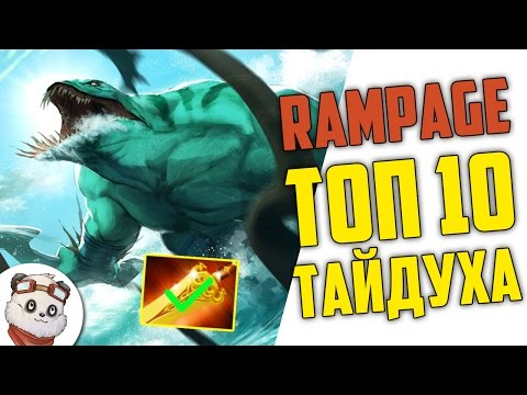 видео: ДОТА 2 rampage ТОП 10 - ТАЙД С РАДИКОМ