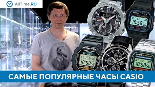 ТОП 5 самых популярных часов CASIO. Какие часы Casio выбрать? Alltime