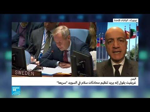 مبعوث الأمم المتحدة إلى اليمن يدعو إلى تنظيم محادثات سلام في السويد  - نشر قبل 4 ساعة