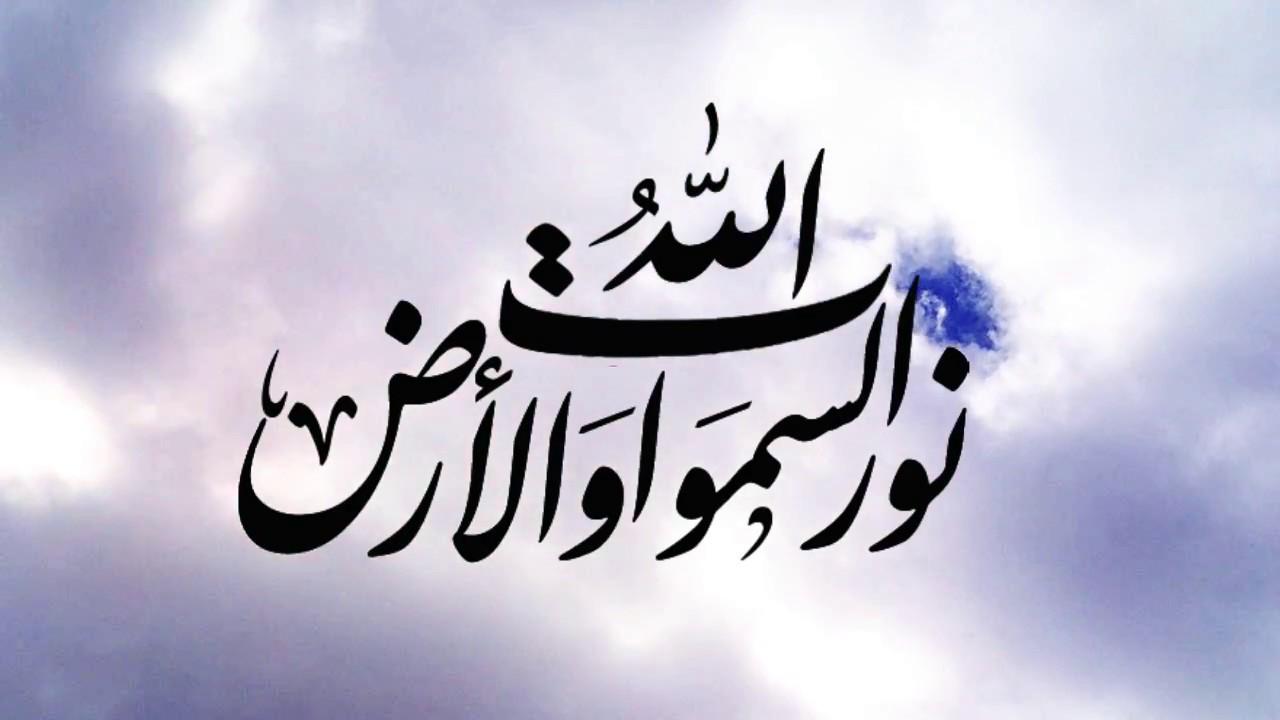 الله نور السماوات والارض عبدالعزيز الزهراني Youtube