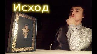 ОБЗОР книги Исход [ Библия с толкованием основных стихов ]