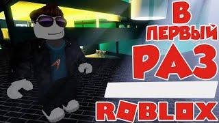 Первый раз играю в Roblox! Режим Cursed Islands! Фифер про