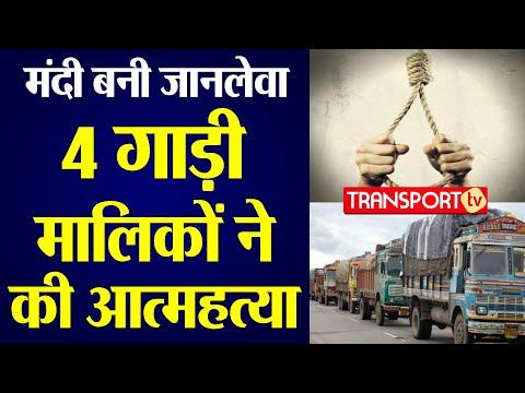 4 गाड़ी मालिकों ने की आत्महत्या- मंदी बनी जानलेवा | V-388 | TRANSPORT TV