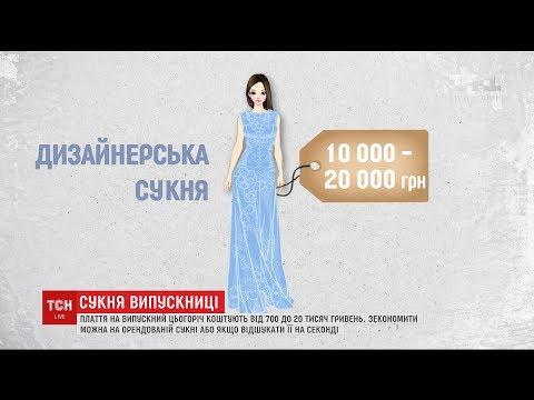 e78e6d335c241d Де знайти та як зекономити на випускній сукні - YouTube