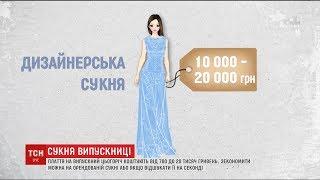 видео Як вибрати стильне плаття