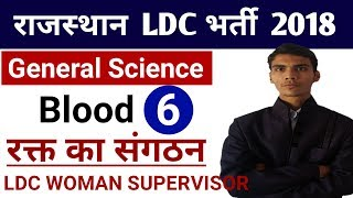 General Science Blood Part 1 for RSMSSB LDC 2018 WOMAN SUPERVISOR LAB ASSISTANT