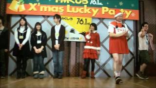 fmくしろラッキークリスマスパーティ2011