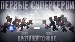 """Minecraft фильм: """"ПЕРВЫЕ СУПЕРГЕРОИ"""" - ПРОТИВОСТОЯНИЕ (2019)"""