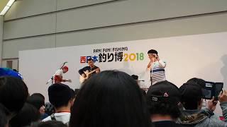 西日本釣り博 2018年 3月18日 江頭勇哉バンド「釣りよかでしょう。のテ...