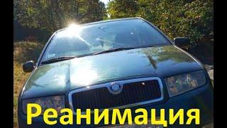 Реанимация - в поисках короткого замыкания в автомобиле Шкода Фабия