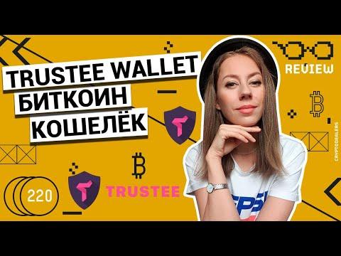 Trustee Wallet - биткоин кошелёк