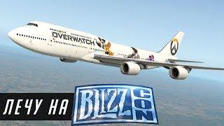 Лечу на BlizzCon 2018 [Анонс]