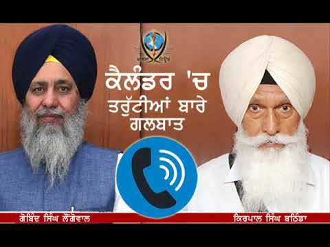 Phone conversation with SGPC head Gobind Singh Longowal - KS Bathinda