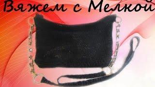👜аксессуары крючком , #сумка вязаная крючком , сумка крючком #женская вязаная , вязаные аксессуары