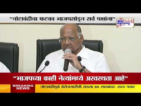 NCP ready to walk away from BJP if Shiv Sena stops supporting Fadnavis: Sharad Pawar