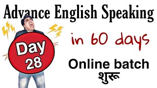 Day 28 of 60 days Advance English Speaking Course in Hindi   Verb vs Noun full use