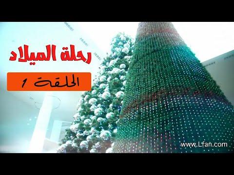 رحلة الميلاد - الحلقة ١