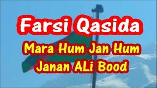 Farsi qaseeda 6 MaraahuM JaaNu Hum JaaNan ALi Boodh