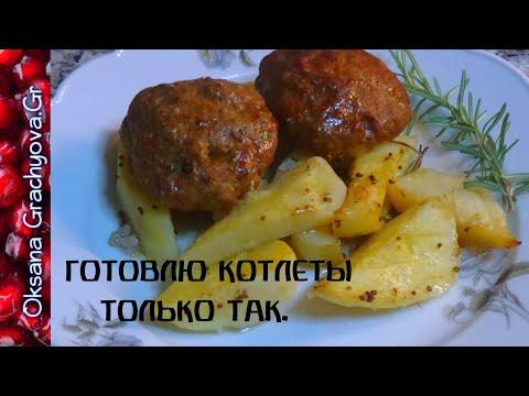 Теперь котлеты готовлю только так. Now Cook The Meatballs Only.