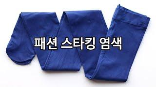 리트다이_패션스타킹 염색