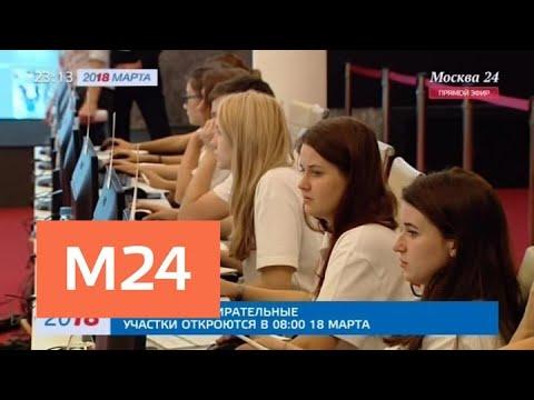 144 тысячи общественных наблюдателей проследят за процессом голосования - Москва 24