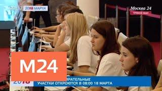 Смотреть видео 144 тысячи общественных наблюдателей проследят за процессом голосования - Москва 24 онлайн