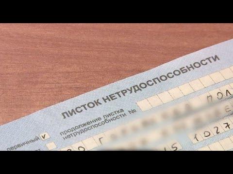Исправленная дата в больничном - статья для жительницы Рыбинска