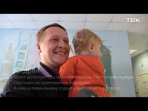 «Проверка» детской поликлиники №1 в Красноярске