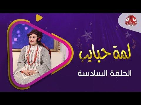لمة حبايب 4 | الحلقة 6 | مع زيدون العبيدي و سارة الاغا | تقديم نجيبة عبدالله وعمار غيلان