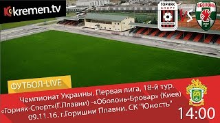 Hirnyk-Sport vs Obolon-Brovar full match