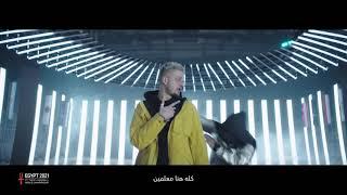 فيرس مروان موسي من اغنية ( ارفع ايدك )  Marwan mousa