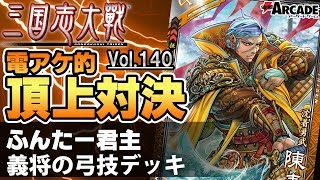 【三国志大戦】電アケ的頂上対決140:ふんたー君主(義将の弓技デッキ)