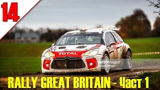 КРАЯТ НАБЛИЖАВА! #14 - Rally Great Britain Част 1 - WRC 5: FIA World Rally Championship