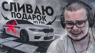 СЛИВАЮ ПОДАРОК ФРЕША! РОЗЫГРЫШ ТОЙ САМОЙ BMW M5 F90 ОБД ЗА 87.000.000$! (CRMP | RADMIR)