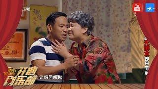 """你是我的儿:宋小宝贾玲演绎爆笑""""假母子""""《开心剧乐部》第2期 20170715 [浙江卫视官方HD]"""
