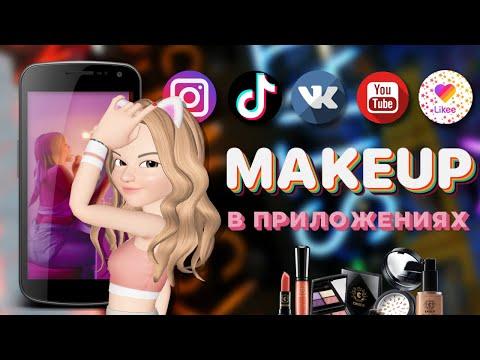 Приложения для макияжа. Выбираем лучшее приложение для Makeup