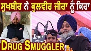 Sukhbir Badal बोले MLA Kulbir Zira ही है सबसे बड़ा Drug Smuggler