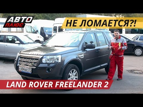 Либо в сервис, либо из сервиса Land Rover Freelander 2 | Подержанные автомобили