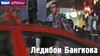 """""""Надеюсь мама меня сейчас не видит"""", - Антон Птушкин. Орёл и Решка. Перезагрузка"""