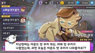 쿠키런 킹덤 - 아몬드 맛 쿠키 뽑기 10회 !! 나오…