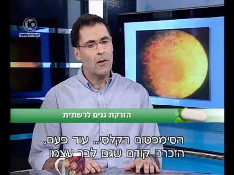 """ד""""ר האוזר מסביר על חידושים בטיפול במחלות רשתית"""