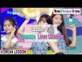 [KOREAN CLASS] GFRIEND◈ Love Whisper(Lesson 7)