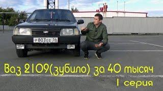 Ваз 2109 за 40 тысяч рублей | Знакомство | 1 СЕРИЯ!
