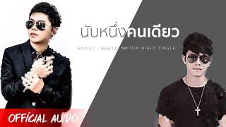 นับหนึ่งคนเดียว - ONUTZ ft.TOM Night tingle   (Official Audio)
