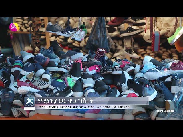ቃና ዜና ቅምሻ (ሚያዝያ 27, 2013) | Kana News