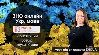 Підготовка до ЗНО з української мови. Фонетика: звуки і букви / ZNOUA