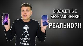 Что ждать от Xiaomi Mi6? Huawei Зашкварились и Доступные Безрамочные смартфоны
